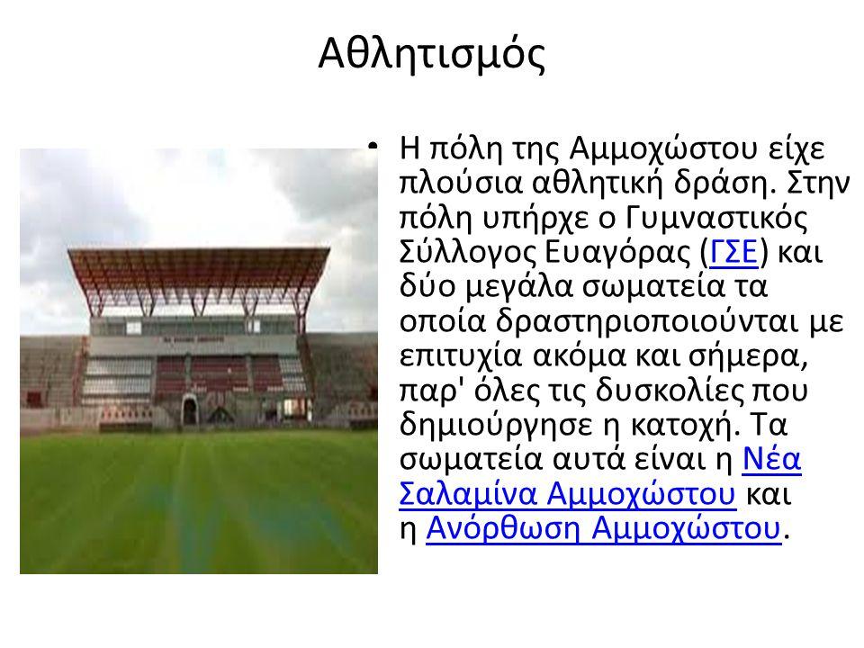Αθλητισμός • Η πόλη της Αμμοχώστου είχε πλούσια αθλητική δράση.