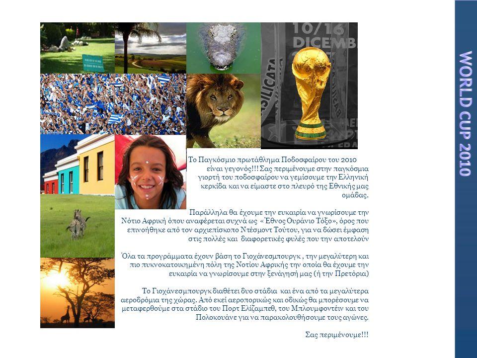Το Παγκόσμιο πρωτάθλημα Ποδοσφαίρου του 2010 είναι γεγονός!!! Σας περιμένουμε στην παγκόσμια γιορτή του ποδοσφαίρου να γεμίσουμε την Ελληνική κερκίδα