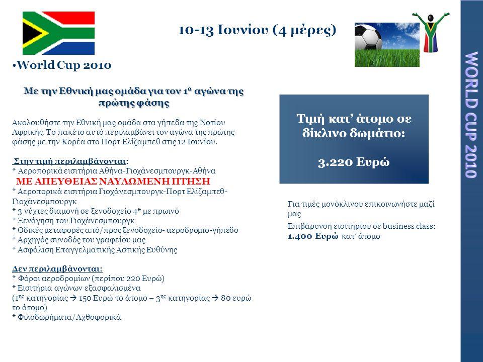 10-13 Ιουνίου (4 μέρες) •World Cup 2010 Με την Εθνική μας ομάδα για τον 1 ο αγώνα της πρώτης φάσης Ακολουθήστε την Εθνική μας ομάδα στα γήπεδα της Νοτ