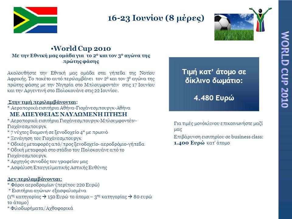 •World Cup 2010 Με την Εθνική μας ομάδα για το 2 ο και τον 3 ο αγώνα της πρώτης φάσης Ακολουθήστε την Εθνική μας ομάδα στα γήπεδα της Νοτίου Αφρικής.