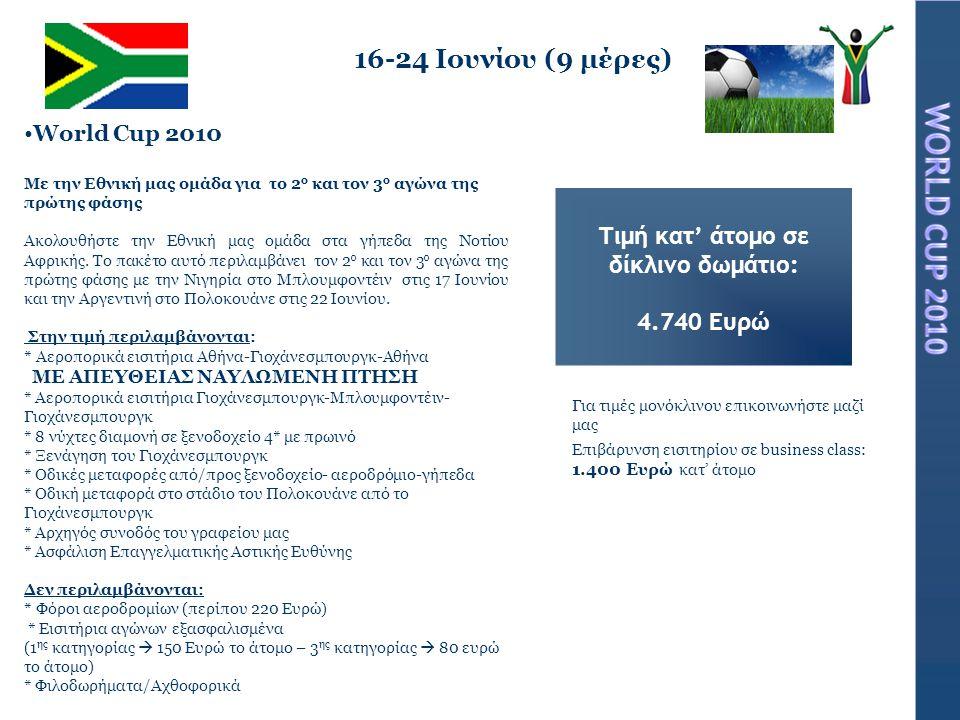 16-24 Ιουνίου (9 μέρες) •World Cup 2010 Με την Εθνική μας ομάδα για το 2 ο και τον 3 ο αγώνα της πρώτης φάσης Ακολουθήστε την Εθνική μας ομάδα στα γήπ