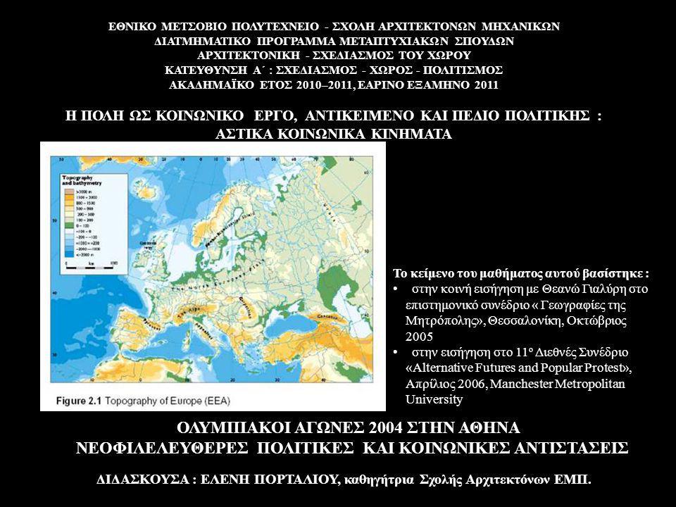 Επίσης, υπήρξαν αρκετές μορφές ανυπακοής με τις οποίες εκφράστηκε η αντίδραση στο σχέδιο καταστολής : οι πολίτες κατέστρεφαν κάμερες και μούντζωναν το Ζέπελιν που επιτηρούσε την πόλη της Αθήνας.