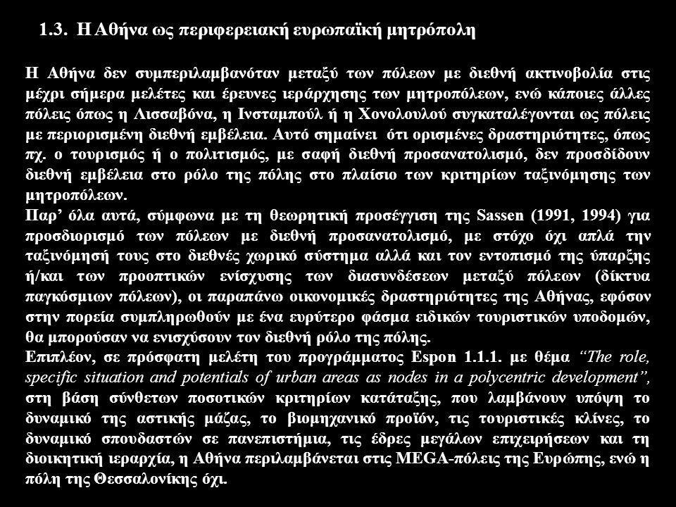 1.3. Η Αθήνα ως περιφερειακή ευρωπαϊκή μητρόπολη Η Αθήνα δεν συμπεριλαμβανόταν μεταξύ των πόλεων με διεθνή ακτινοβολία στις μέχρι σήμερα μελέτες και έ