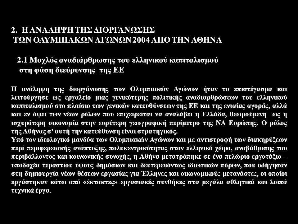 2. Η ΑΝΑΛΗΨΗ ΤΗΣ ΔΙΟΡΓΑΝΩΣΗΣ ΤΩΝ ΟΛΥΜΠΙΑΚΩΝ ΑΓΩΝΩΝ 2004 ΑΠΟ ΤΗΝ ΑΘΗΝΑ 2.1 Μοχλός αναδιάρθρωσης του ελληνικού καπιταλισμού στη φάση διεύρυνσης της ΕΕ Η