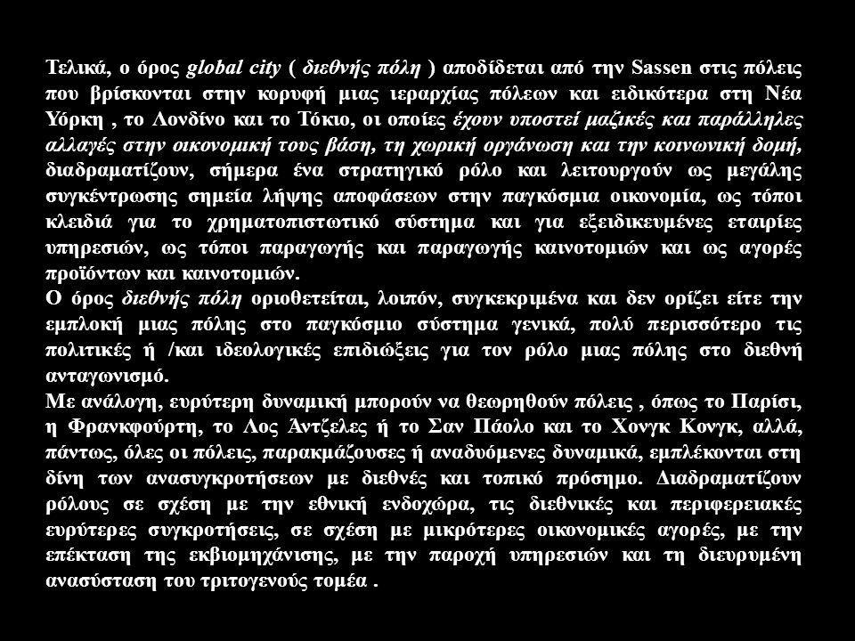 Η αξιοποίηση της γεωπολιτικής θέσης της Αθήνας και της χώρας, στο πλαίσιο των νέων επιτελικών σχεδιασμών του ελληνικού καπιταλισμού στη φάση μετατόπισης του κέντρου βάρους της ΕΕ προς ανατολάς, οδήγησε σε νέες προτεραιότητες με εφαλτήριο τους Ολυμπιακούς αγώνες και τους οικονομικούς πόρους του Ι, ΙΙ και ΙΙΙ ΚΠΣ και για τους πρόσθετους λόγους διεξόδου από μια παρατεταμένη φάση αναπτυξιακής «υστέρησης» της Περιφέρειας Αττικής και της χώρας, που αποστερούνται σταδιακά από μεγάλο μέρος της παραγωγικής βάσης, η οποία συντήρησε για δεκαετίες τον ελληνικό καπιταλισμό και σήμερα έχει απαξιωθεί, αδυνατώντας, με ορισμένες εξαιρέσεις, να ανταγωνιστεί τις διεθνείς τεχνολογικές εξελίξεις.