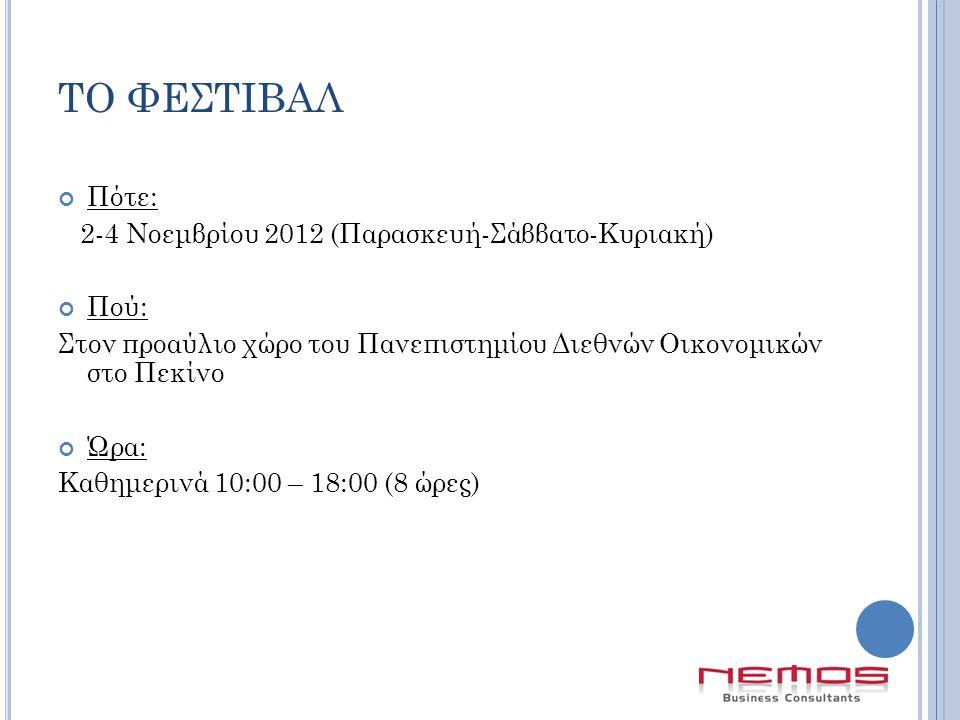 ΤΟ ΦΕΣΤΙΒΑΛ Πότε: 2-4 Νοεμβρίου 2012 (Παρασκευή-Σάββατο-Κυριακή) Πού: Στον προαύλιο χώρο του Πανεπιστημίου Διεθνών Οικονομικών στο Πεκίνο Ώρα: Καθημερινά 10:00 – 18:00 (8 ώρες)