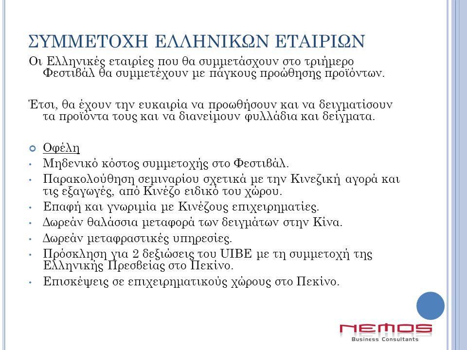ΣΥΜΜΕΤΟΧΗ ΕΛΛΗΝΙΚΩΝ ΕΤΑΙΡΙΩΝ Οι Ελληνικές εταιρίες που θα συμμετάσχουν στο τριήμερο Φεστιβάλ θα συμμετέχουν με πάγκους προώθησης προϊόντων.