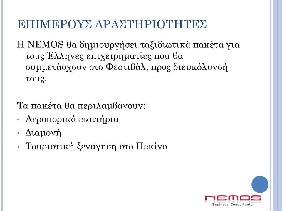 ΕΠΙΜΕΡΟΥΣ ΔΡΑΣΤΗΡΙΟΤΗΤΕΣ Η NEMOS θα δημιουργήσει ταξιδιωτικά πακέτα για τους Έλληνες επιχειρηματίες που θα συμμετάσχουν στο Φεστιβάλ, προς διευκόλυνσή τους.