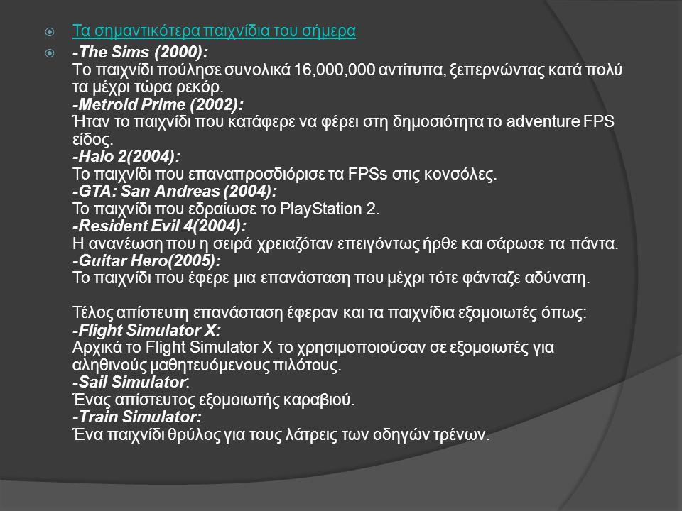  Τα σημαντικότερα παιχνίδια του σήμερα Τα σημαντικότερα παιχνίδια του σήμερα  -The Sims (2000): Tο παιχνίδι πούλησε συνολικά 16,000,000 αντίτυπα, ξε