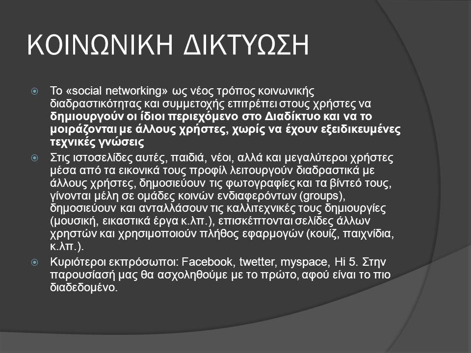 ΚΟΙΝΩΝΙΚΗ ΔΙΚΤΥΩΣΗ  Το «social networking» ως νέος τρόπος κοινωνικής διαδραστικότητας και συμμετοχής επιτρέπει στους χρήστες να δημιουργούν οι ίδιοι