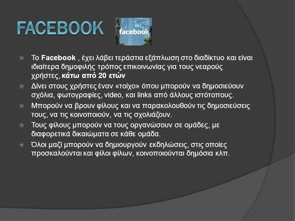  Το Facebook, έχει λάβει τεράστια εξάπλωση στο διαδίκτυο και είναι ιδιαίτερα δημοφιλής τρόπος επικοινωνίας για τους νεαρούς χρήστες, κάτω από 20 ετών