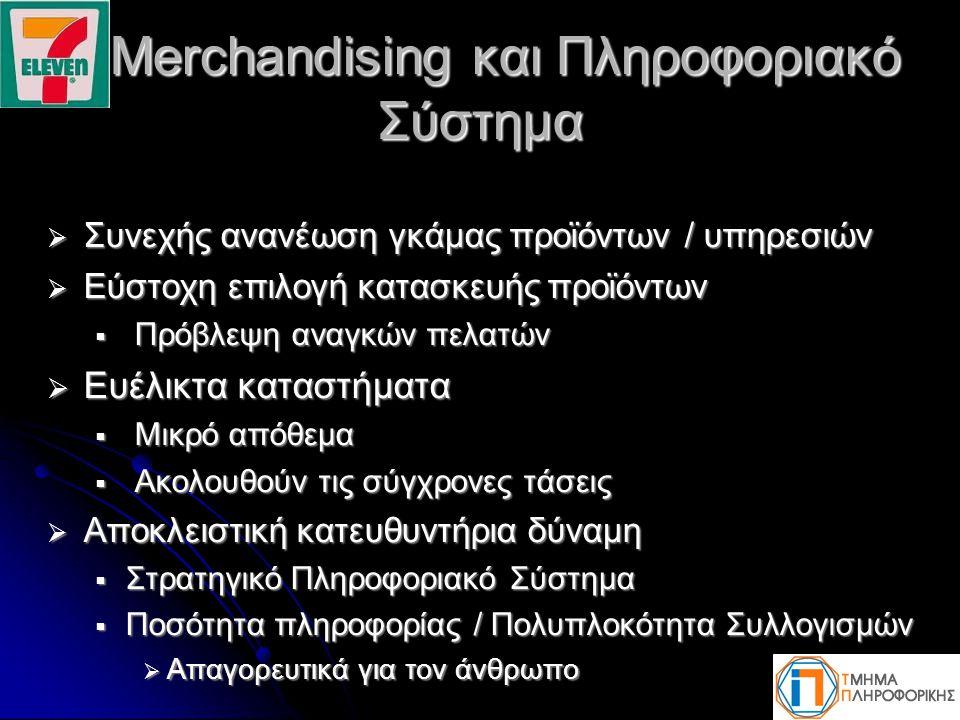 Merchandising και Πληροφοριακό Σύστημα Merchandising και Πληροφοριακό Σύστημα  Συνεχής ανανέωση γκάμας προϊόντων / υπηρεσιών  Εύστοχη επιλογή κατασκ