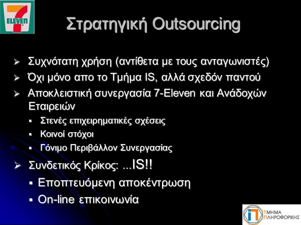 Στρατηγική Outsourcing  Συχνότατη χρήση (αντίθετα με τους ανταγωνιστές)  Όχι μόνο απο το Τμήμα IS, αλλά σχεδόν παντού  Αποκλειστική συνεργασία 7-E