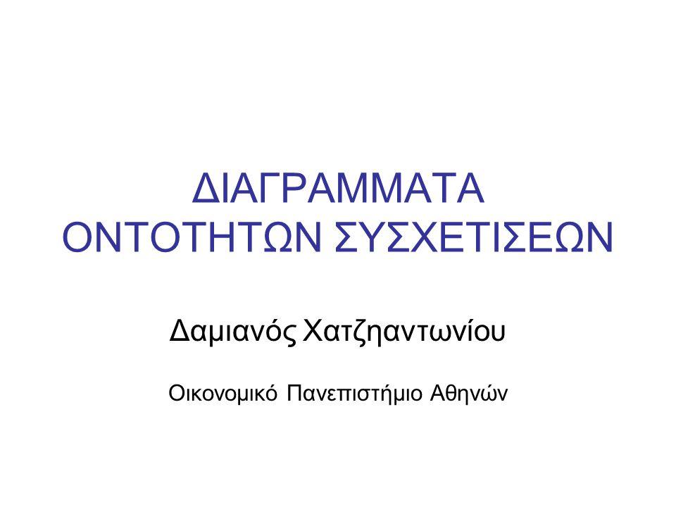 ΔΙΑΓΡΑΜΜΑΤΑ ΟΝΤΟΤΗΤΩΝ ΣΥΣΧΕΤΙΣΕΩΝ Δαμιανός Χατζηαντωνίου Οικονομικό Πανεπιστήμιο Αθηνών