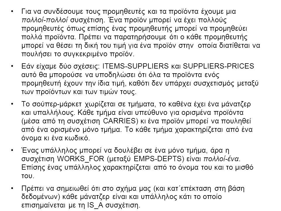 •Για να συνδέσουμε τους προμηθευτές και τα προϊόντα έχουμε μια πολλοί-πολλοί συσχέτιση. Ένα προϊόν μπορεί να έχει πολλούς προμηθευτές όπως επίσης ένας