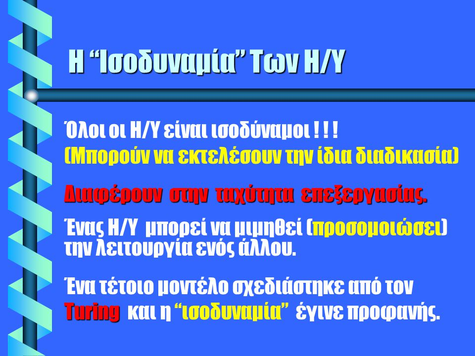Η Γλωσσική Αναλογία Ποια γλώσσα περιγράφει καλύτερα ένα τετράτροχο βενζινοκίνητο όχημα ; Nέα Ελληνική: Αυτοκίνητο Αγγλική: Car Γαλλική: Voiture Αρχαίες Γλώσσες : Περιφραστικά Όλες οι γλώσσες δίνουν σωστή περιγραφή.