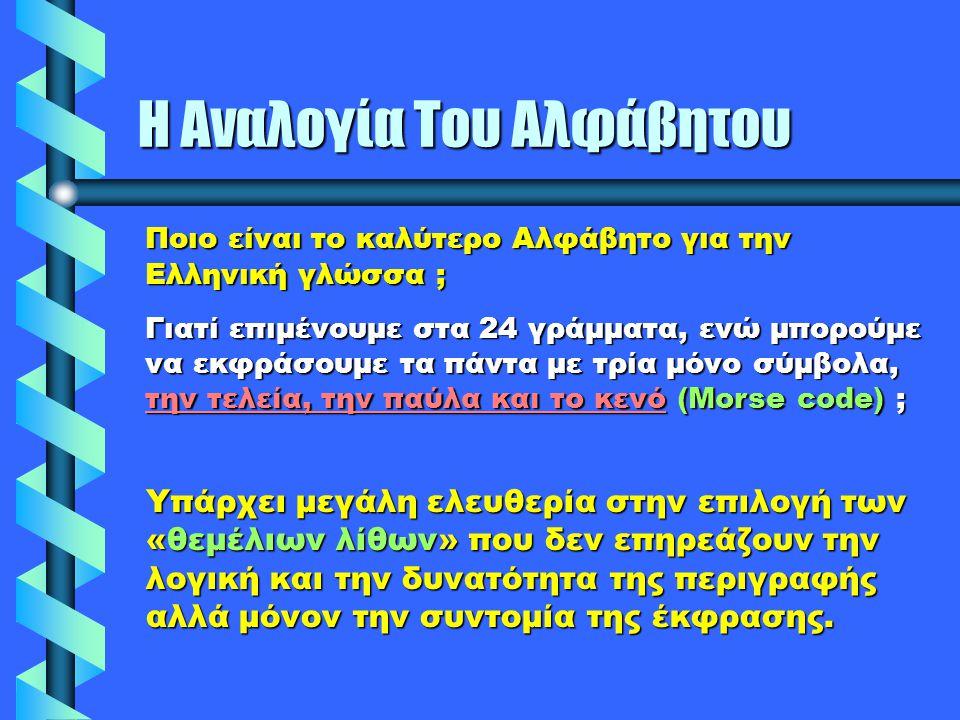 Η Αναλογία Του Αλφάβητου Ποιο είναι το καλύτερο Αλφάβητο για την Ελληνική γλώσσα ; Γιατί επιμένουμε στα 24 γράμματα, ενώ μπορούμε να εκφράσουμε τα πάν