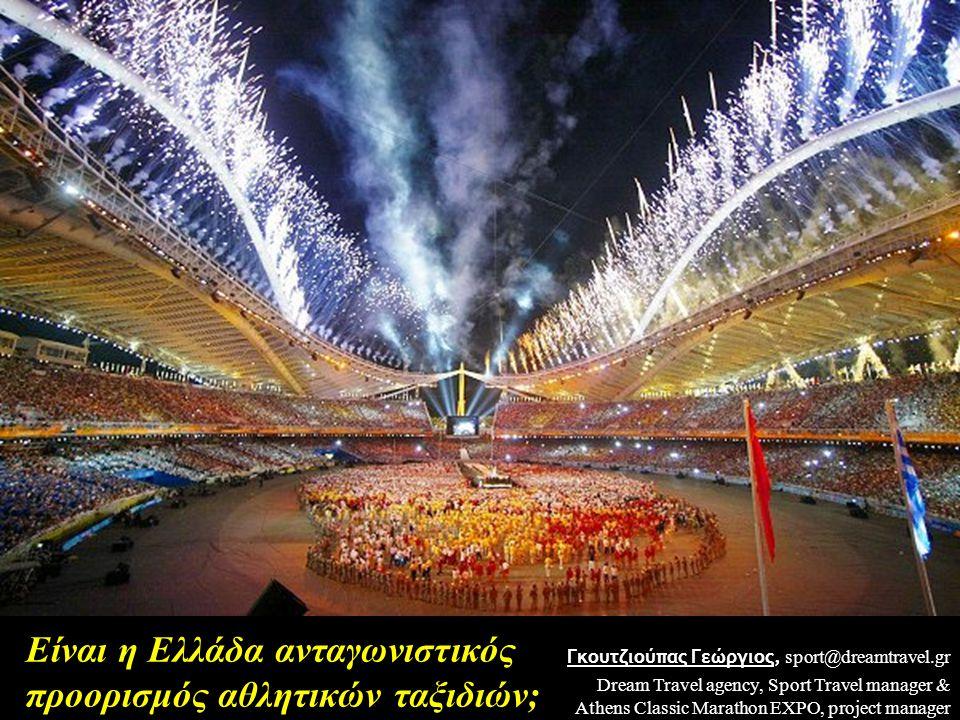 Γκουτζιούπας Γεώργιος, sport@dreamtravel.gr Dream Travel agency, Sport Travel manager & Athens Classic Marathon EXPO, project manager Είναι η Ελλάδα α