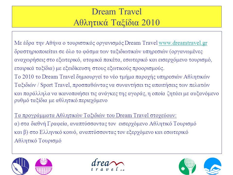 Dream Travel Αθλητικά Ταξίδια 2010 Με έδρα την Αθήνα ο τουριστικός οργανισμός Dream Travel www.dreamtravel.grwww.dreamtravel.gr δραστηριοποιείται σε ό