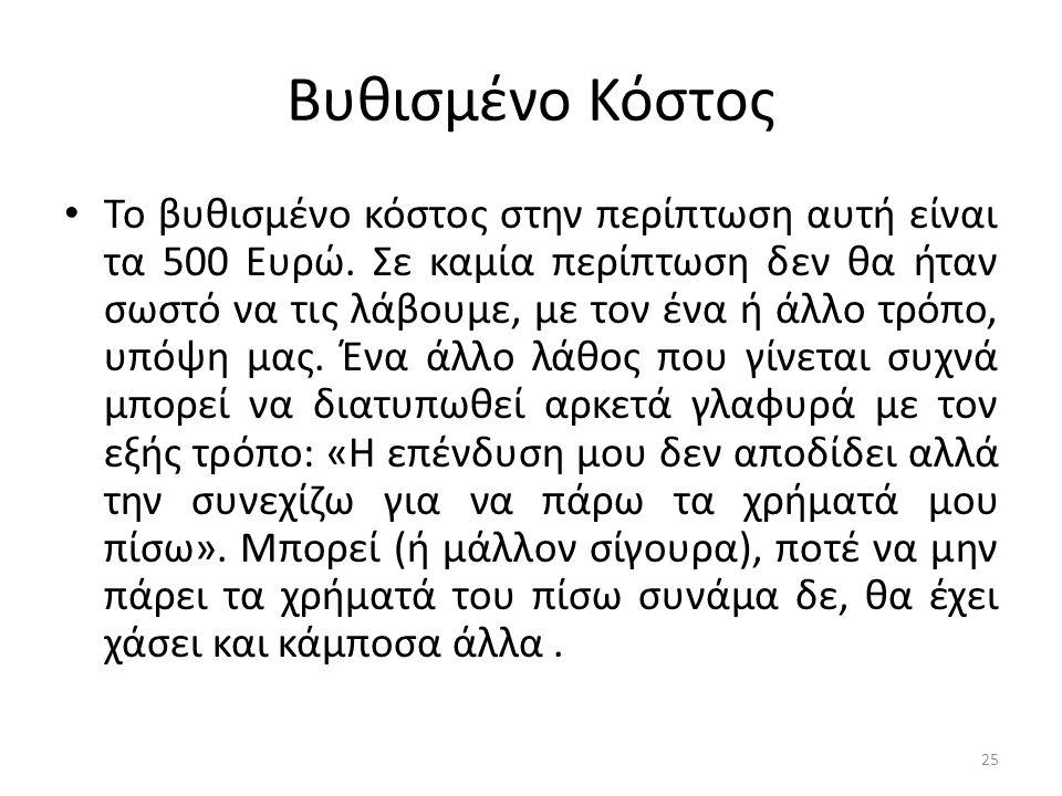 Βυθισμένο Κόστος • Το βυθισμένο κόστος στην περίπτωση αυτή είναι τα 500 Ευρώ. Σε καμία περίπτωση δεν θα ήταν σωστό να τις λάβουμε, με τον ένα ή άλλο τ