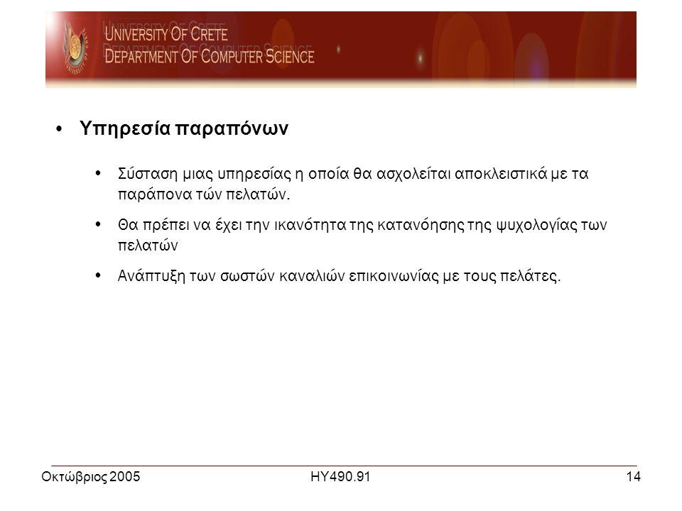 Οκτώβριος 2005ΗΥ490.9114 • Υπηρεσία παραπόνων •Σύσταση μιας υπηρεσίας η οποία θα ασχολείται αποκλειστικά με τα παράπονα τών πελατών.