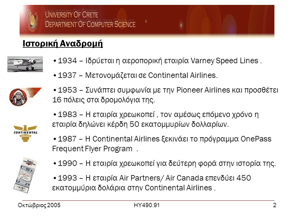 Οκτώβριος 2005ΗΥ490.912 Ιστορική Αναδρομή •1934 – Ιδρύεται η αεροπορική εταιρία Varney Speed Lines.