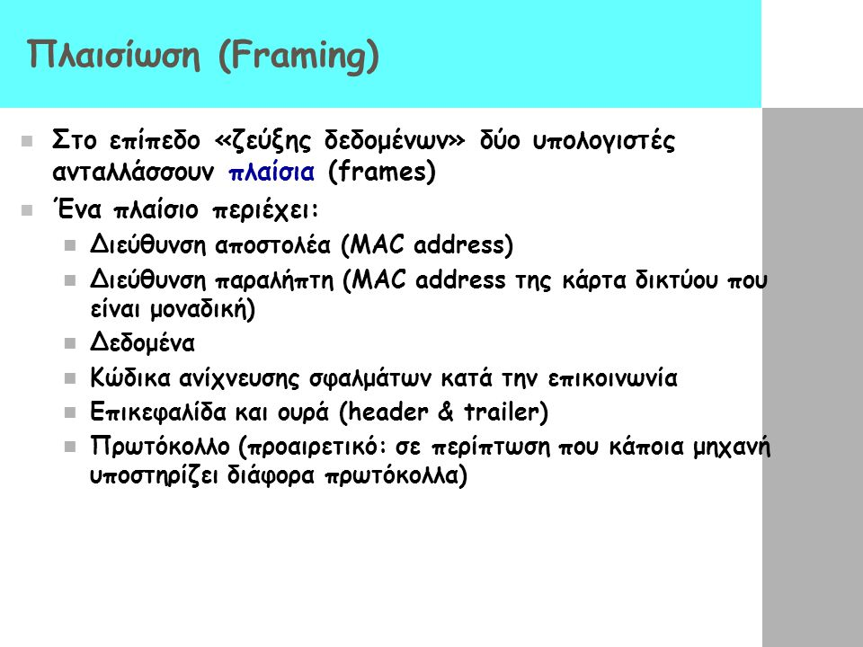 Πλαισίωση (Framing)  Στο επίπεδο «ζεύξης δεδομένων» δύο υπολογιστές ανταλλάσσουν πλαίσια (frames)  Ένα πλαίσιο περιέχει:  Διεύθυνση αποστολέα (MAC