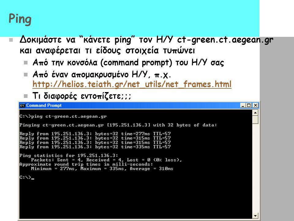 "Ping  Δοκιμάστε να ""κάνετε ping"" τον Η/Υ ct-green.ct.aegean.gr και αναφέρεται τι είδους στοιχεία τυπώνει  Από την κονσόλα (command prompt) του Η/Υ σ"