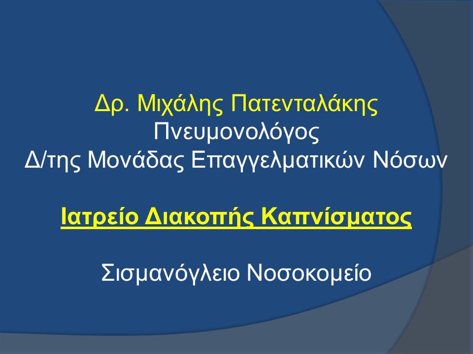 Εκπαιδευτικό Σεμινάριο για την Οργάνωση Ιατρείου Διακοπής Καπνίσματος Αθήνα, ( Ν.Ν.Θ.Α ) Μάρτιος 2011