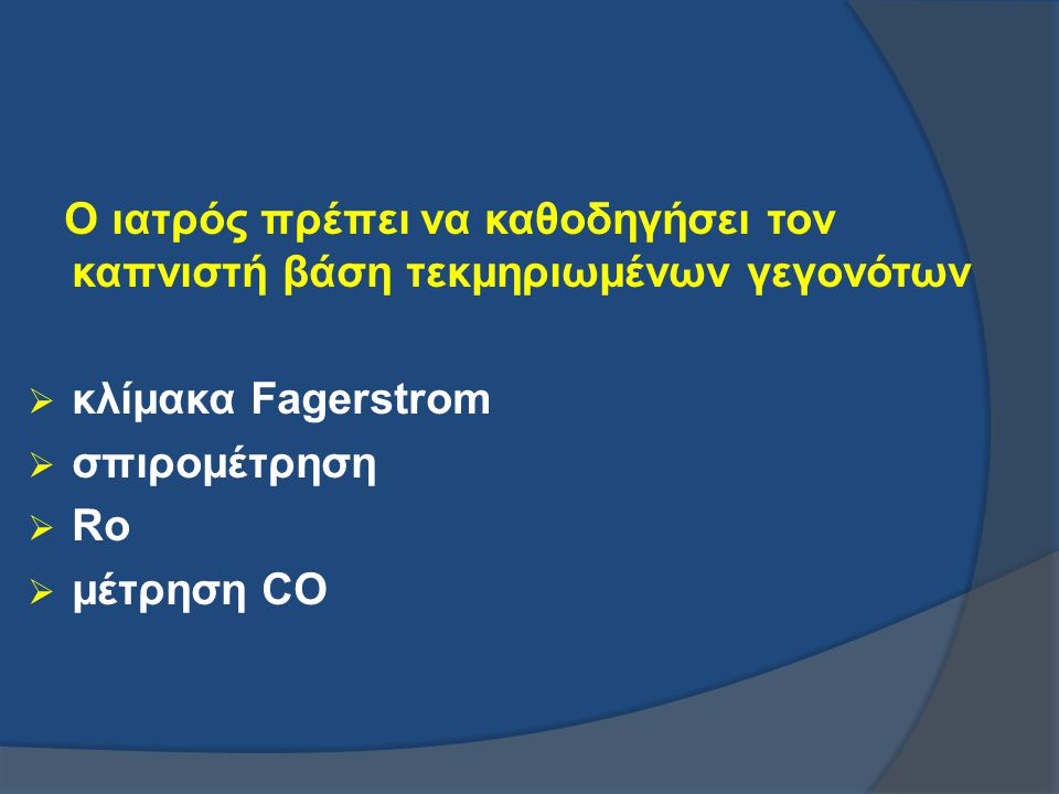 Ο ιατρός πρέπει να καθοδηγήσει τον καπνιστή βάση τεκμηριωμένων γεγονότων  κλίμακα Fagerstrom  σπιρομέτρηση  Ro  μέτρηση CO