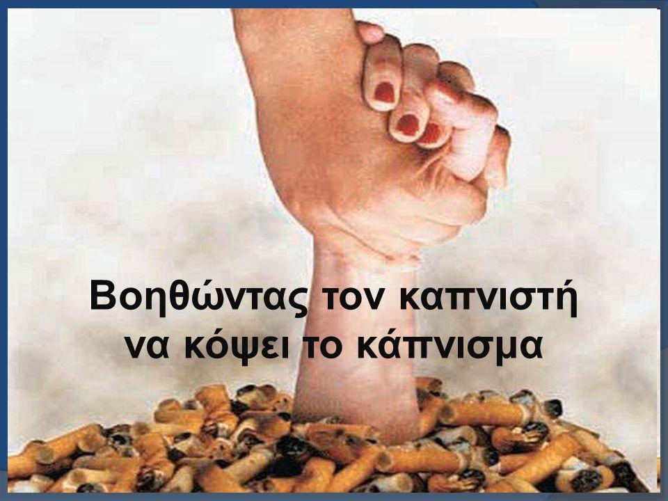 Ο ιατρός πρέπει να είναι σε θέση να απαντήσει πειστικά στις ερωτήσεις και στις απορίες του καπνιστή