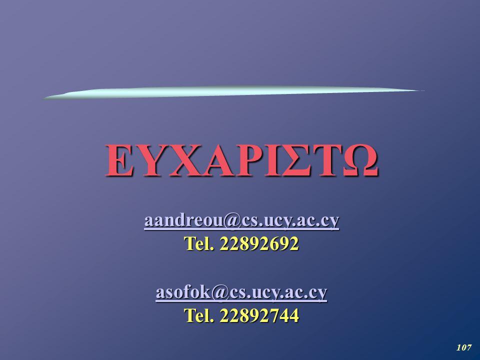 107 ΕΥΧΑΡΙΣΤΩ aandreou@cs.ucy.ac.cy Tel. 22892692 asofok@cs.ucy.ac.cy Tel. 22892744