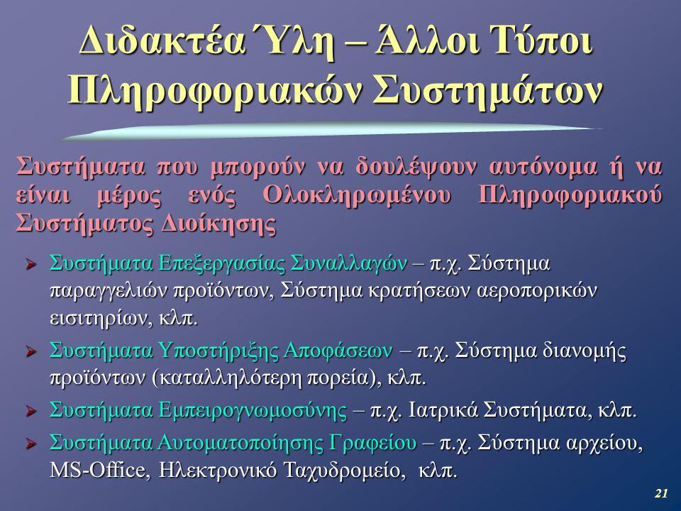 21  Συστήματα Επεξεργασίας Συναλλαγών –π.χ.