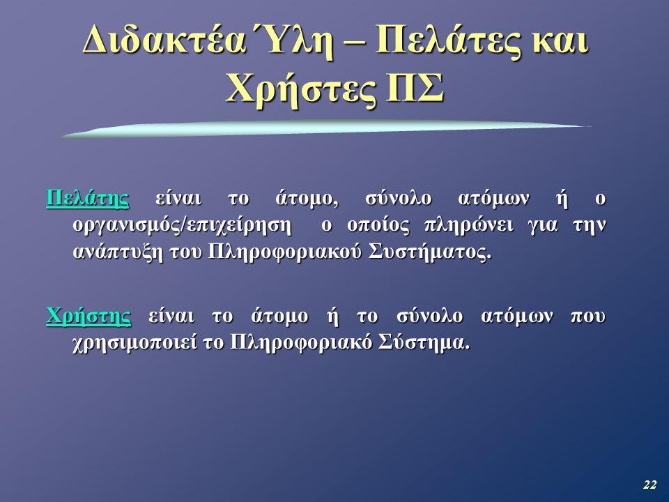 22 Πελάτης είναι το άτομο, σύνολο ατόμων ή ο οργανισμός/επιχείρηση ο οποίος πληρώνει για την ανάπτυξη του Πληροφοριακού Συστήματος.