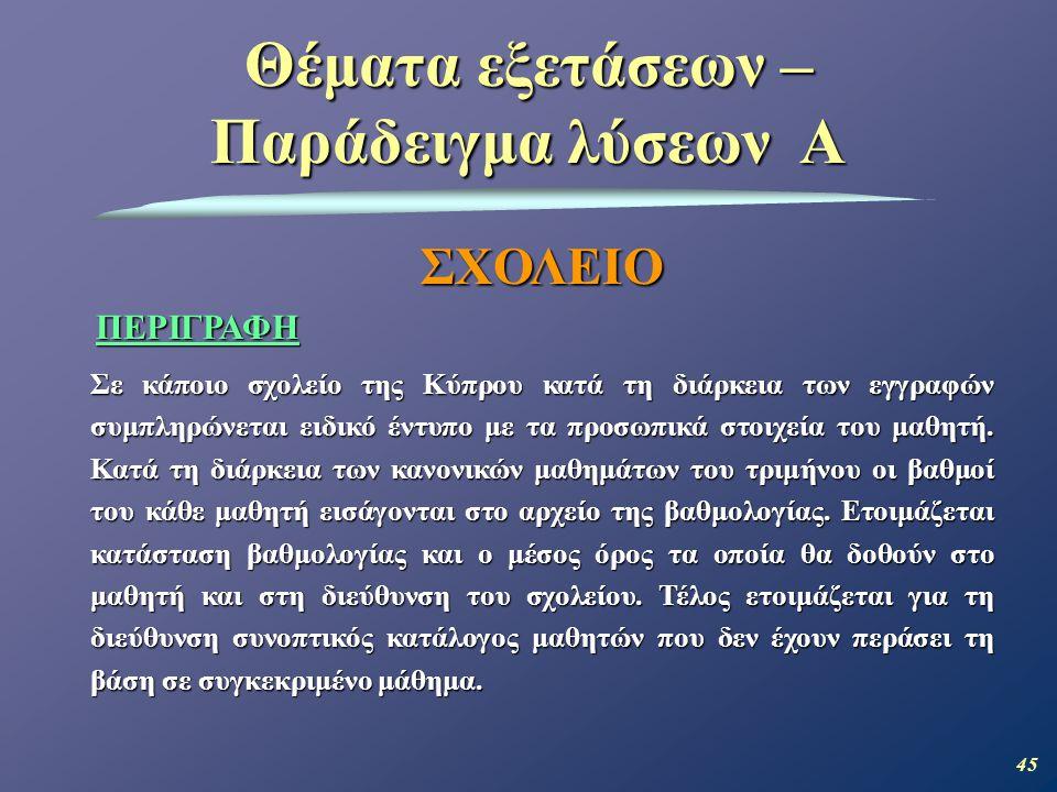 45 ΣΧΟΛΕΙΟ ΠΕΡΙΓΡΑΦΗ ΠΕΡΙΓΡΑΦΗ Σε κάποιο σχολείο της Κύπρου κατά τη διάρκεια των εγγραφών συμπληρώνεται ειδικό έντυπο με τα προσωπικά στοιχεία του μαθ