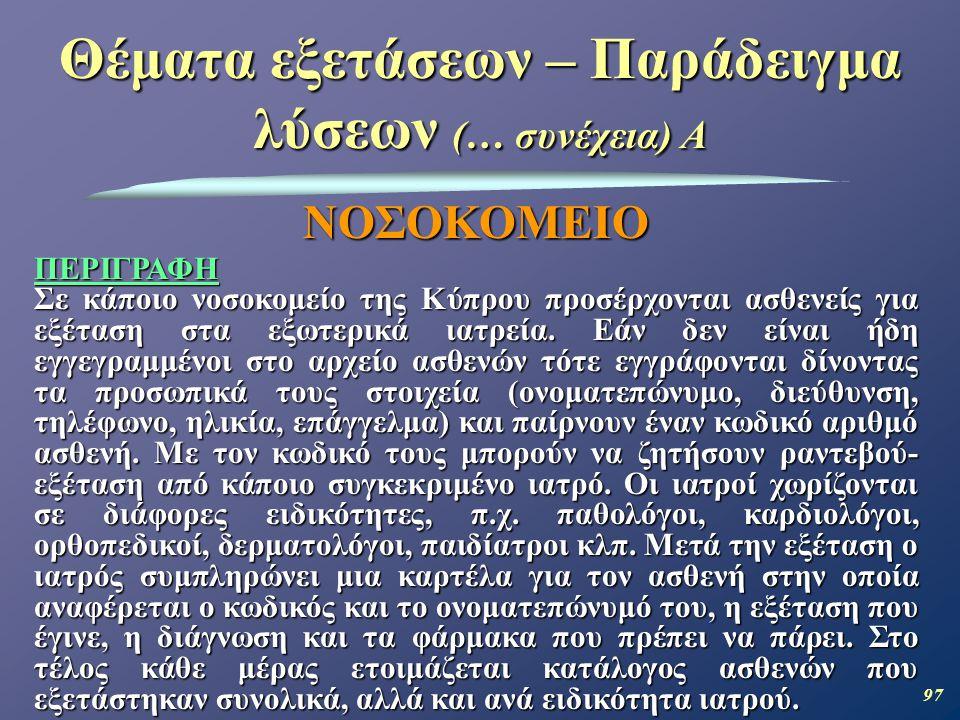 97 ΝΟΣΟΚΟΜΕΙΟΠΕΡΙΓΡΑΦΗ Σε κάποιο νοσοκομείο της Κύπρου προσέρχονται ασθενείς για εξέταση στα εξωτερικά ιατρεία. Εάν δεν είναι ήδη εγγεγραμμένοι στο αρ