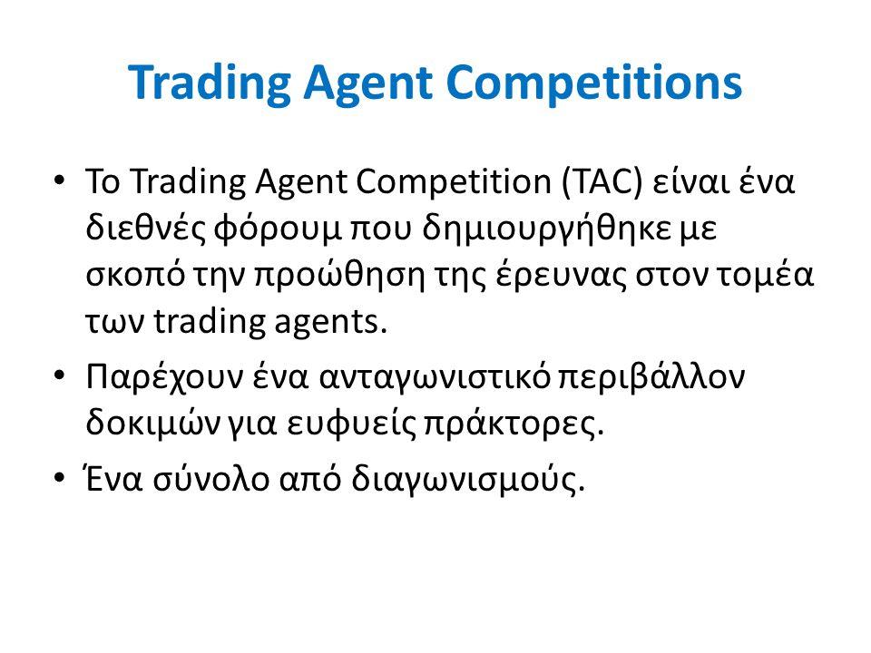 Trading Agent Competitions • Το Trading Agent Competition (TAC) είναι ένα διεθνές φόρουμ που δημιουργήθηκε με σκοπό την προώθηση της έρευνας στον τομέα των trading agents.