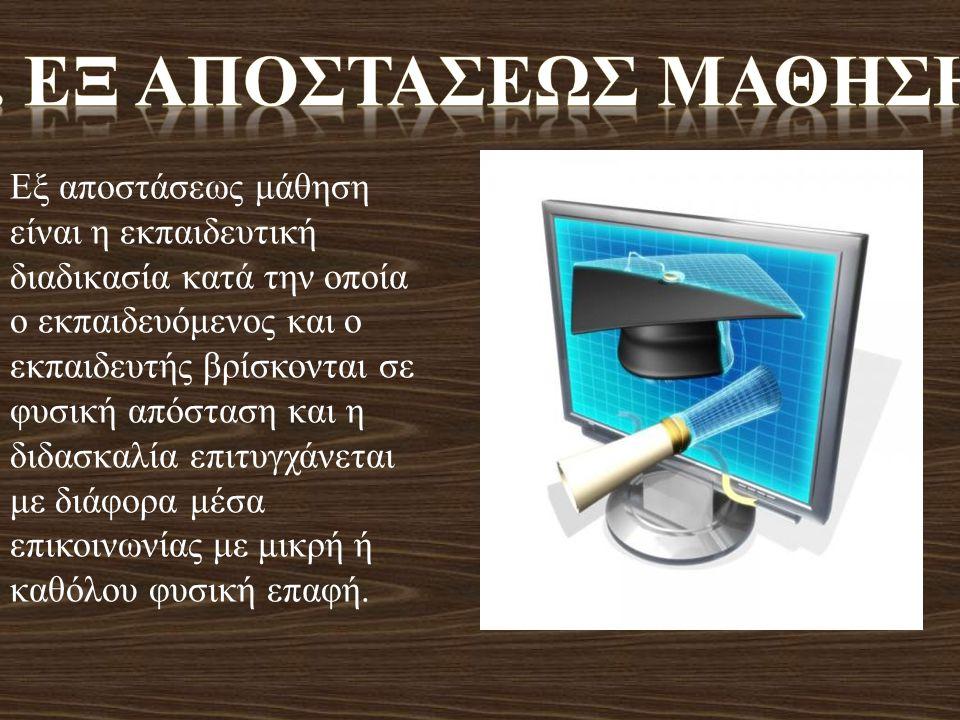 Εξ αποστάσεως μάθηση είναι η εκπαιδευτική διαδικασία κατά την οποία ο εκπαιδευόμενος και ο εκπαιδευτής βρίσκονται σε φυσική απόσταση και η διδασκαλία
