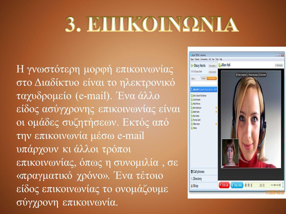 Η γνωστότερη μορφή επικοινωνίας στο Διαδίκτυο είναι το ηλεκτρονικό ταχυδρομείο (e-mail). Ένα άλλο είδος ασύγχρονης επικοινωνίας είναι οι ομάδες συζητή