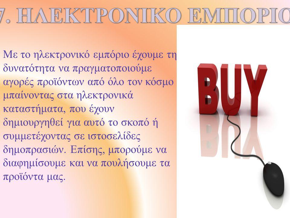 Με το ηλεκτρονικό εμπόριο έχουμε τη δυνατότητα να πραγματοποιούμε αγορές προϊόντων από όλο τον κόσμο μπαίνοντας στα ηλεκτρονικά καταστήματα, που έχουν