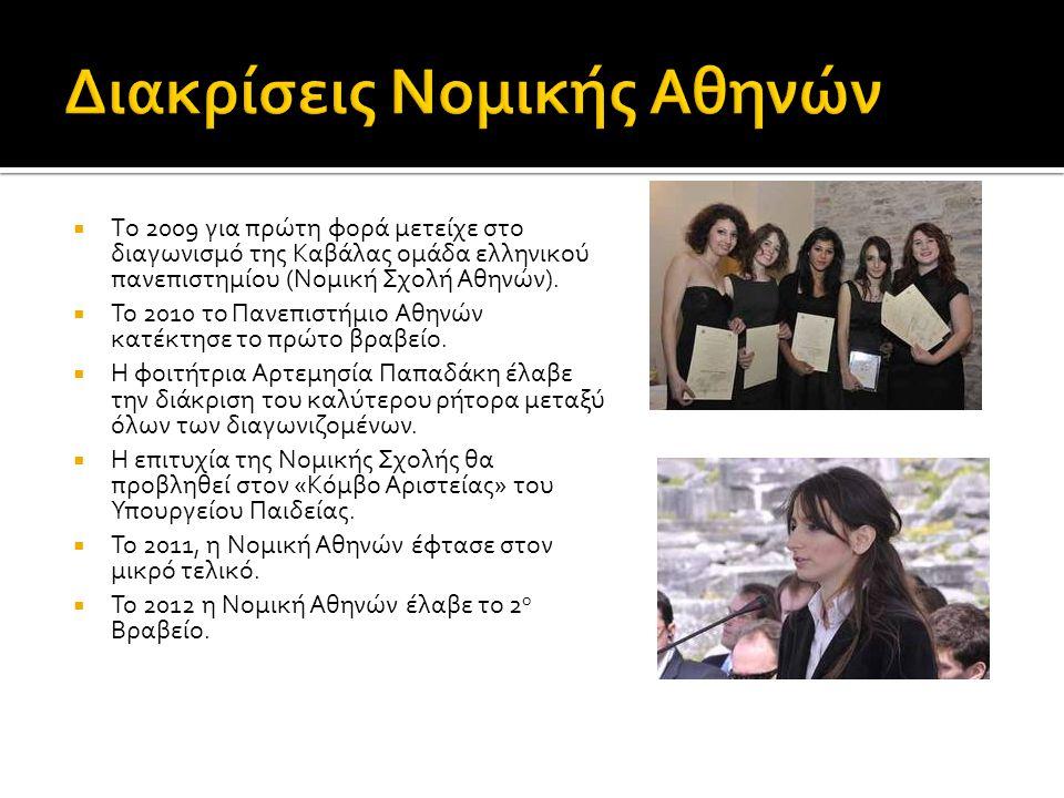  Tο 2009 για πρώτη φορά μετείχε στο διαγωνισμό της Καβάλας ομάδα ελληνικού πανεπιστημίου (Noμική Σχολή Αθηνών).  Το 2010 το Πανεπιστήμιο Αθηνών κατέ