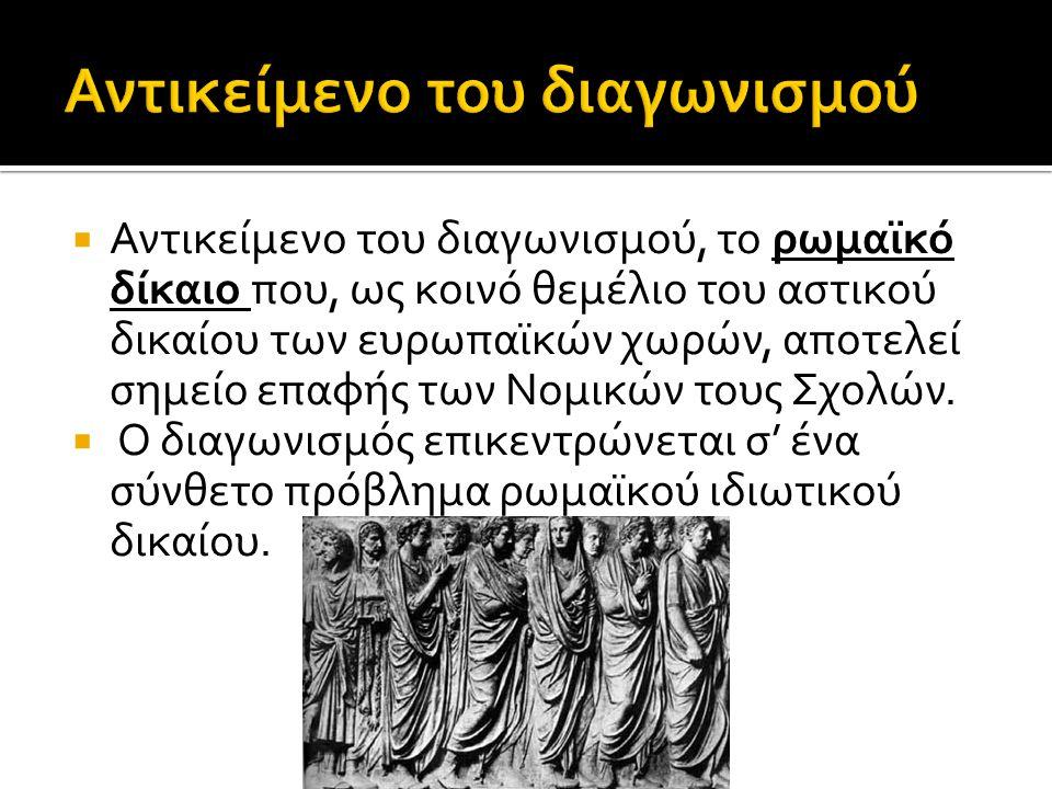  Αντικείμενο του διαγωνισμού, το ρωμαϊκό δίκαιο που, ως κοινό θεμέλιο του αστικού δικαίου των ευρωπαϊκών χωρών, αποτελεί σημείο επαφής των Νομικών το