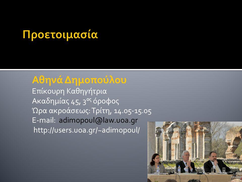 Αθηνά Δημοπούλου Επίκουρη Καθηγήτρια Ακαδημίας 45, 3 ος όροφος Ώρα ακροάσεως: Τρίτη, 14.05-15.05 E-mail: adimopoul@law.uoa.gr http://users.uoa.gr/~adimopoul/