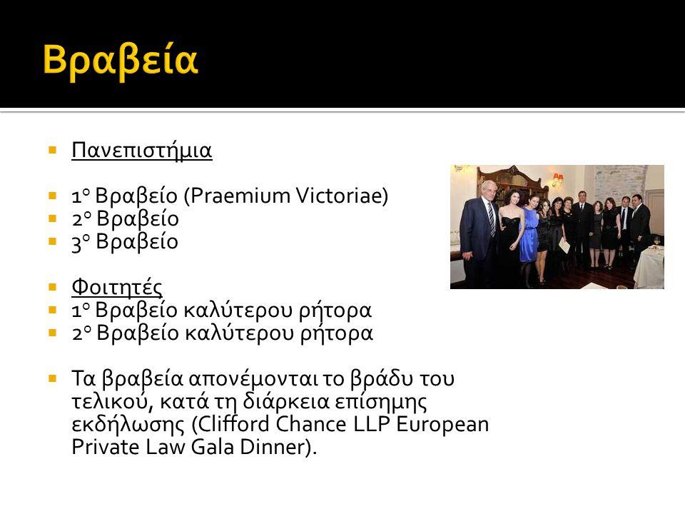  Πανεπιστήμια  1 ο Βραβείο (Praemium Victoriae)  2 ο Βραβείο  3 ο Βραβείο  Φοιτητές  1 ο Βραβείο καλύτερου ρήτορα  2 ο Βραβείο καλύτερου ρήτορα  Τα βραβεία απονέμονται το βράδυ του τελικού, κατά τη διάρκεια επίσημης εκδήλωσης (Clifford Chance LLP European Private Law Gala Dinner).