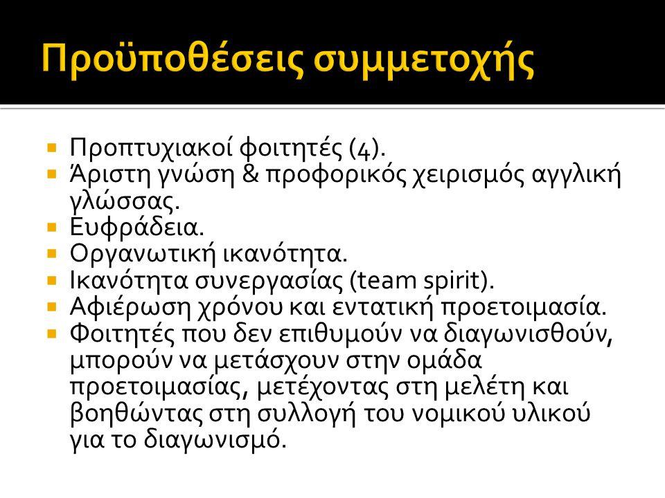  Προπτυχιακοί φοιτητές (4).  Άριστη γνώση & προφορικός χειρισμός αγγλική γλώσσας.  Ευφράδεια.  Oργανωτική ικανότητα.  Ικανότητα συνεργασίας (team