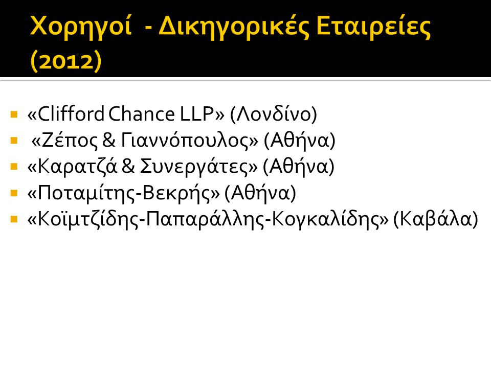  «Clifford Chance LLP» (Λονδίνο)  «Ζέπος & Γιαννόπουλος» (Αθήνα)  «Καρατζά & Συνεργάτες» (Αθήνα)  «Ποταμίτης-Βεκρής» (Αθήνα)  «Κοϊμτζίδης-Παπαράλλης-Κογκαλίδης» (Καβάλα)