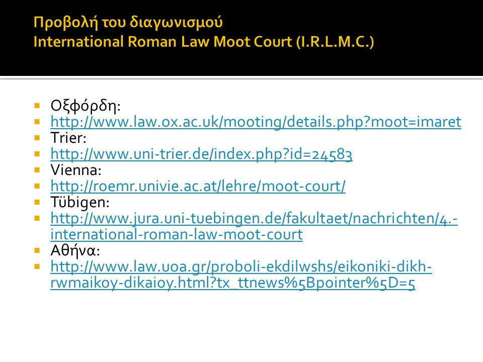  Οξφόρδη:  http://www.law.ox.ac.uk/mooting/details.php?moot=imaret http://www.law.ox.ac.uk/mooting/details.php?moot=imaret  Τrier:  http://www.uni