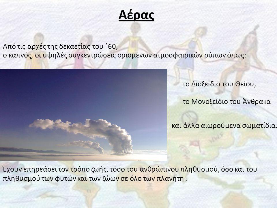 Αέρας Από τις αρχές της δεκαετίας του ΄60, ο καπνός, οι υψηλές συγκεντρώσεις ορισμένων ατμοσφαιρικών ρύπων όπως: Έχουν επηρεάσει τον τρόπο ζωής, τόσο