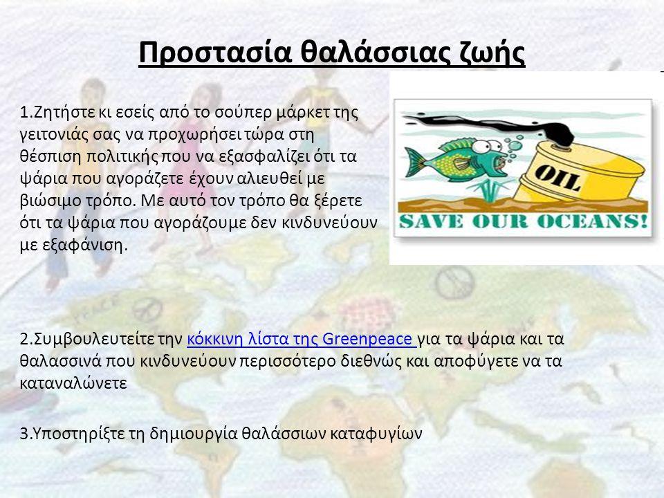 Προστασία θαλάσσιας ζωής 2.Συμβουλευτείτε την κόκκινη λίστα της Greenpeace για τα ψάρια και τα θαλασσινά που κινδυνεύουν περισσότερο διεθνώς και αποφύ