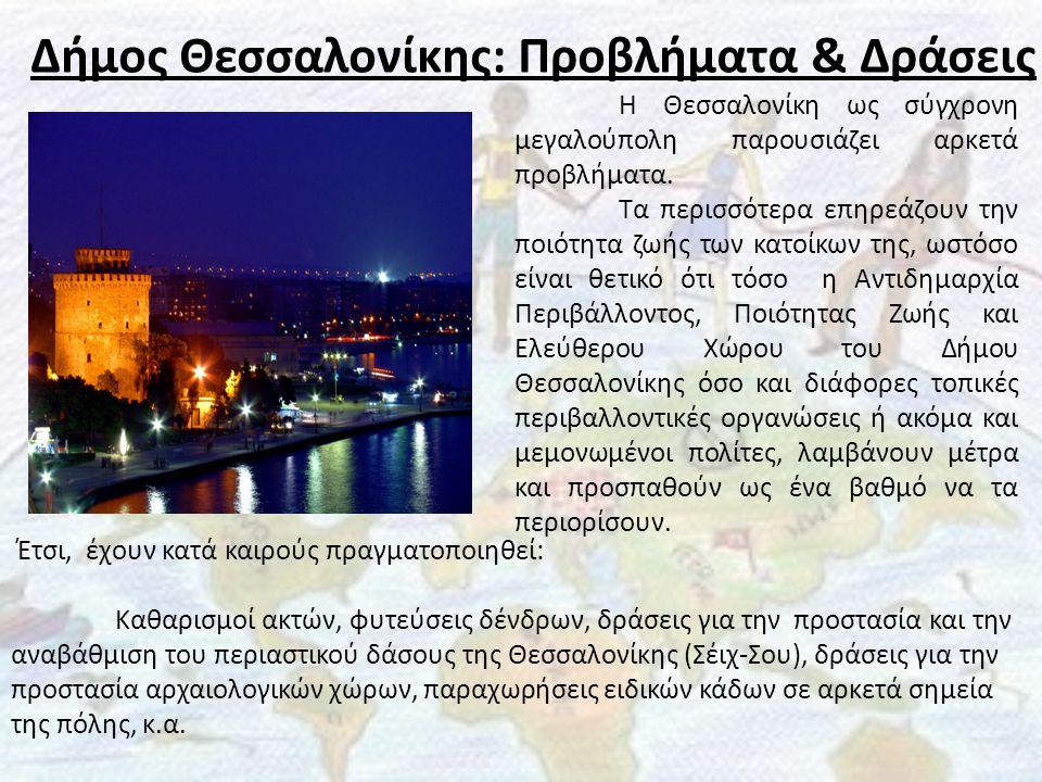 Δήμος Θεσσαλονίκης: Προβλήματα & Δράσεις Η Θεσσαλονίκη ως σύγχρονη μεγαλούπολη παρουσιάζει αρκετά προβλήματα. Τα περισσότερα επηρεάζουν την ποιότητα ζ